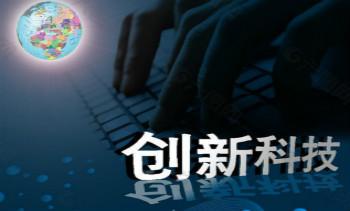 广东省科学技术厅关于在部分关键领域征集省基础与应用基础研究重大项目的通知