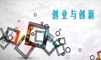 罗湖区科学技术协会关于举办深圳创新创业投资大会的通知